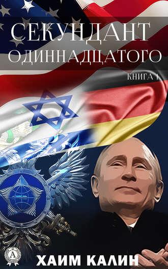 Хаим Калин, Секундант одиннадцатого