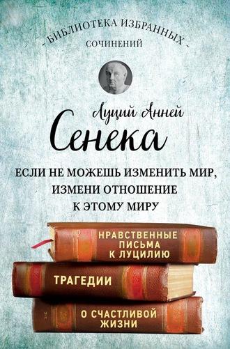 Луций Сенека, Сенека. Собрание сочинений