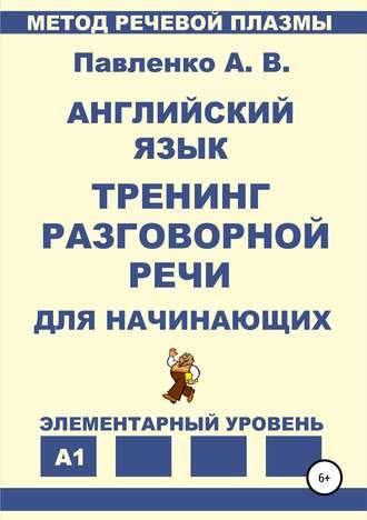Александр Павленко, Английский язык. Тренинг разговорной речи для начинающих