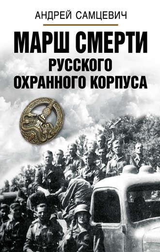 Андрей Самцевич, Марш Смерти Русского охранного корпуса