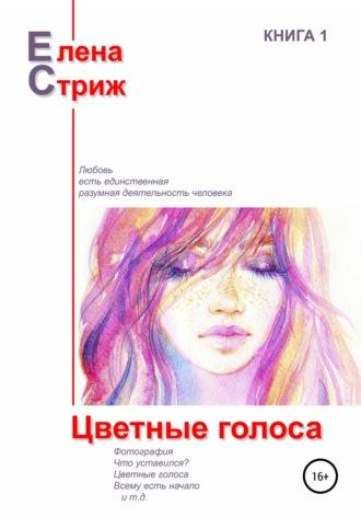 Елена Стриж, Цветные голоса