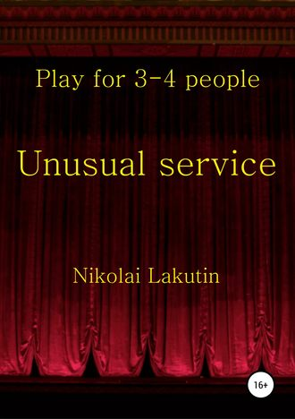 Николай Лакутин, Unusual service. Play for 4-5 people