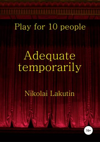 Николай Лакутин, Adequate temporarily. Play for 10 people