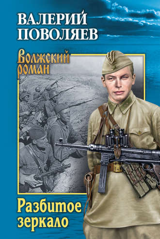 Валерий Поволяев, Разбитое зеркало (сборник)