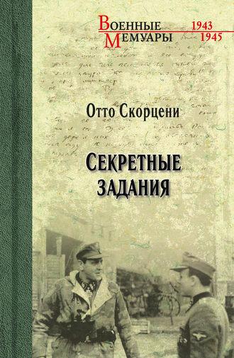 Отто Скорцени, Секретные задания