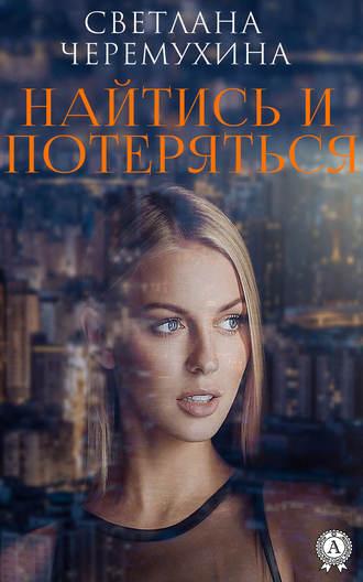 Светлана Черемухина, Найтись и потеряться