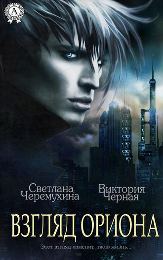Светлана Черемухина, Взгляд Ориона