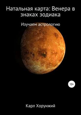 Карл Хорунжий, Натальная карта: Венера в знаках зодиака