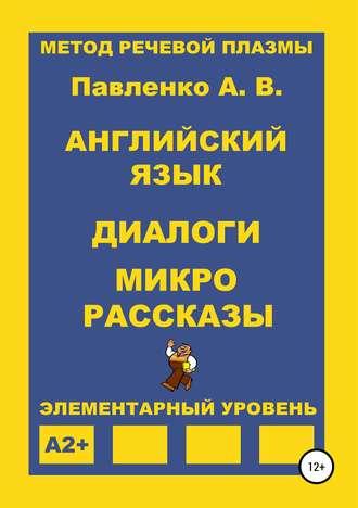 Александр Павленко, Английский язык. Диалоги и микро рассказы. Элементарный уровень А2+