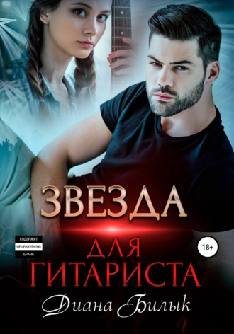 Диана Билык, Звезда для гитариста