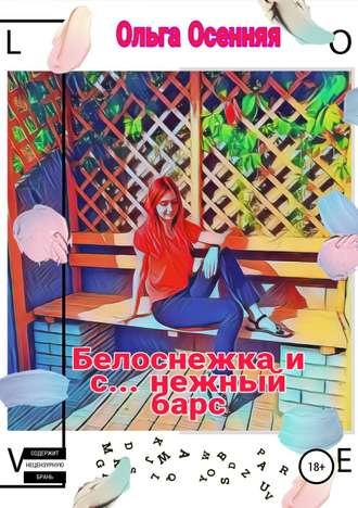 Ольга Осенняя, Белоснежка и с… нежный барс