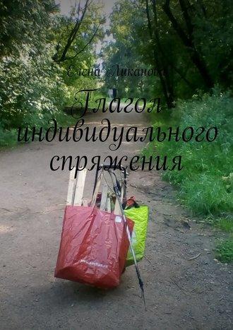 Елена Ликанова, Глагол индивидуального спряжения