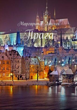 Маргарита Акулич, Прага