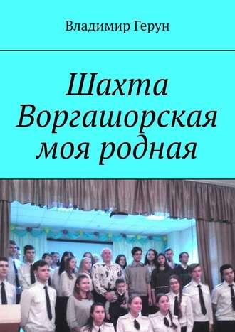 Владимир Герун, Шахта Воргашорская моя родная