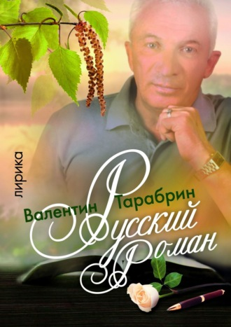 Валентин Тарабрин, Русский роман. Бестселлер современной лирики