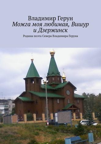 Владимир Герун, Можга моя любимая, Вишур иДзержинск. Родина поэта Севера Владимира Геруна