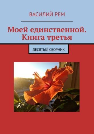 Василий Рем, Моей единственной. Книга третья. Рождённый вСССР