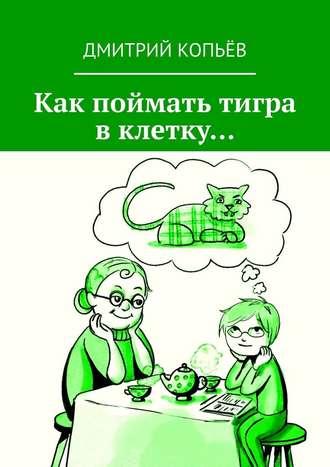 Дмитрий Копьёв, Как поймать тигра вклетку…