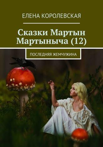 Елена Королевская, Сказки Мартын Мартыныча(12). Последняя жемчужина