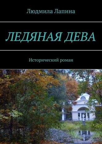 Людмила Лапина, Ледянаядева. Исторический роман