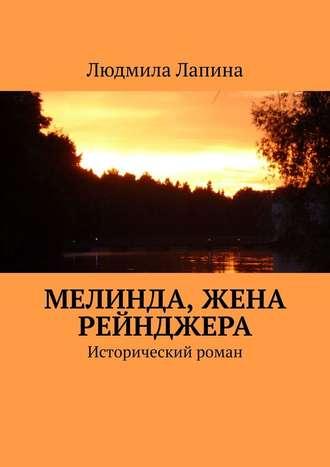 Людмила Лапина, Мелинда, жена рейнджера. Исторический роман