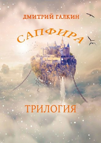 Дмитрий Галкин, Сапфира. Трилогия