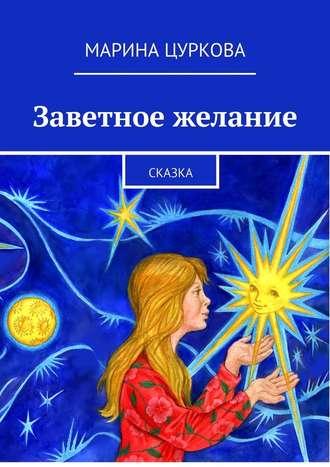 Марина Цуркова, Заветное желание. Сказка