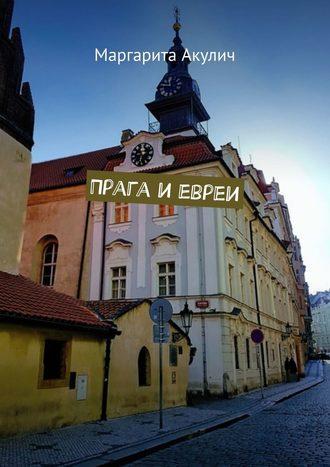 Маргарита Акулич, Прага иевреи