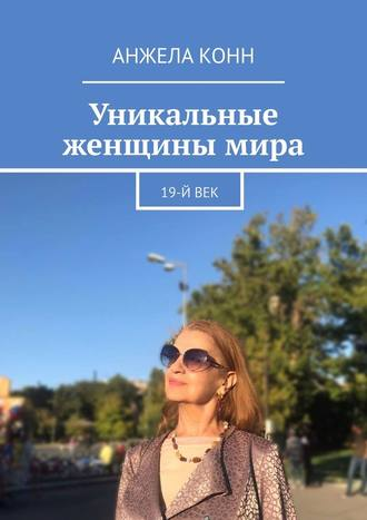 Анжела Конн, Уникальные женщинымира. 19-йвек