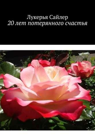 Лукерья Сайлер, 20лет потерянного счастья