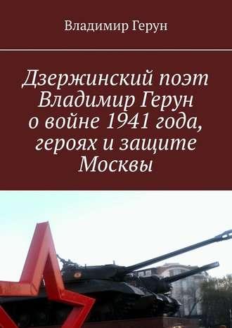 Владимир Герун, Дзержинский поэт Владимир Герун овойне 1941года, героях изащите Москвы