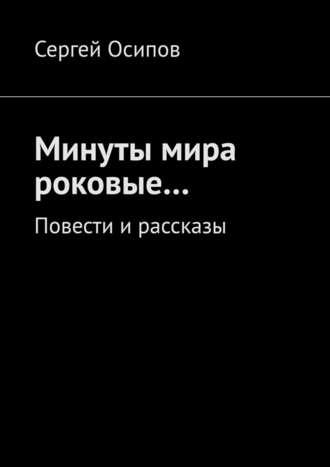 Сергей Осипов, Минуты мира роковые… Повести ирассказы