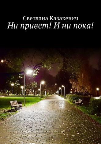 Светлана Казакевич, Ни привет! Ини пока!