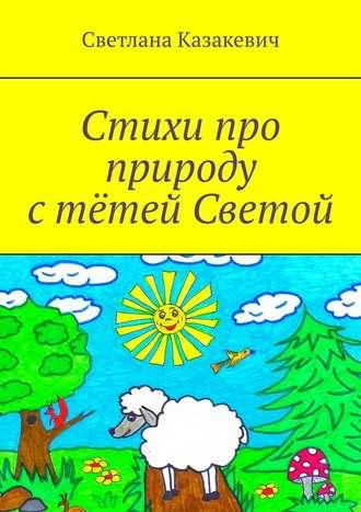 Светлана Казакевич, Стихи про природу стётей Светой
