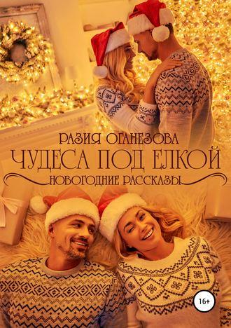 Разия Оганезова, Чудеса под елкой