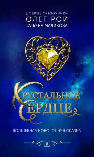 Олег Рой, Татьяна Маликова, Хрустальное сердце