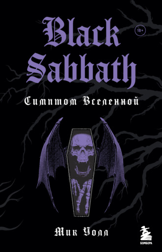 Мик Уолл, Black Sabbath. Добро пожаловать в преисподнюю!