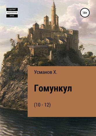 Хайдарали Усманов, Гомункул (10 – 12)
