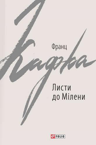 Franz Kafka, Листи до Мілени. Лист батькові