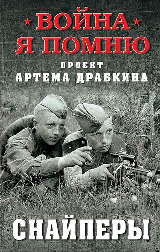 Артем Драбкин, Снайперы
