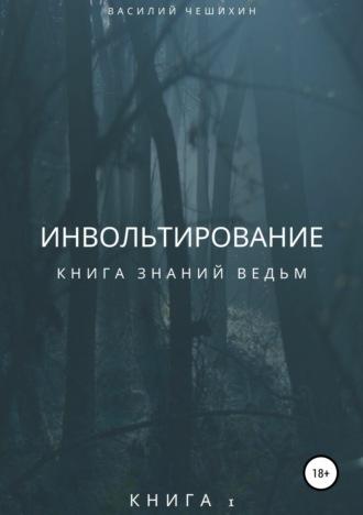 Василий Чешихин, Инвольтирование