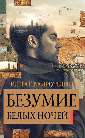 Ринат Валиуллин, Безумие белых ночей