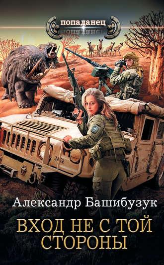 Александр Башибузук, Вход не с той стороны