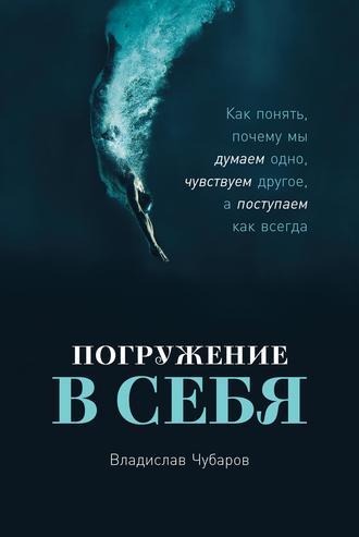 Владислав Чубаров, Погружение в себя
