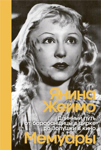 Янина Жеймо, Длинный путь от барабанщицы в цирке до Золушки в кино