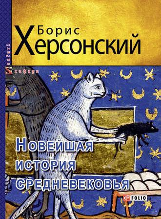 Борис Херсонский, Новейшая история средневековья