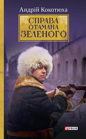 Андрій Кокотюха, Справа Отамана Зеленого. Українські хроніки 1919 року