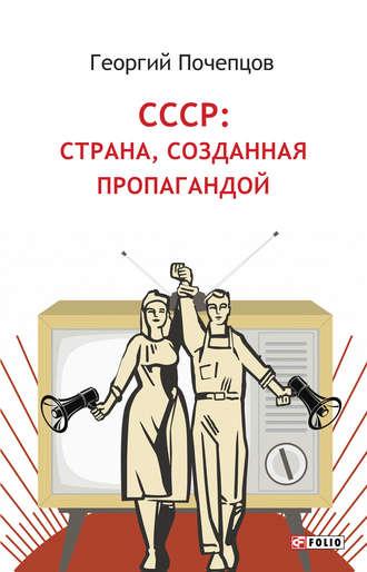 Георгий Почепцов, СССР: страна, созданная пропагандой