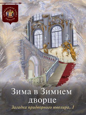 Коллектив авторов, Зима в Зимнем дворце. Загадка придворного ювелира. Часть 1