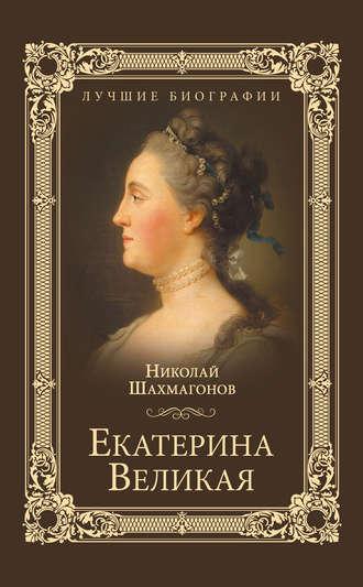 Николай Шахмагонов, Екатерина Великая